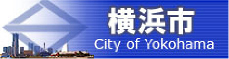 横浜市のサイトへ